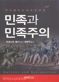 민족과 민족주의 - 역사를 보는 새로운 관점