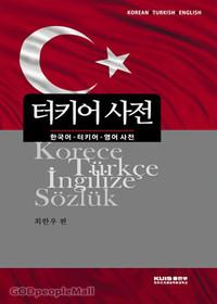 터키어사전(한국어·터키어·영어)