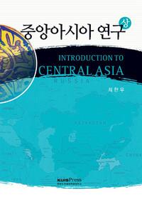 중앙아시아 연구 (상)