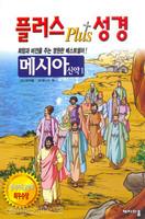 플러스 성경 - 메시아 신약 1