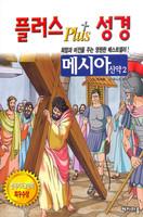 플러스 성경 - 메시아 신약 2