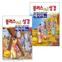 플러스 성경 - 메시아 신약 세트 (전2권)