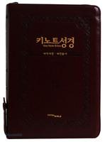 키노트 성경 합본 (색인/이태리신소재/지퍼/자주)