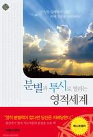 [개정판] 분별과 투시로 열리는 영적세계