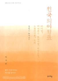 천국의 이정표 (제사권)