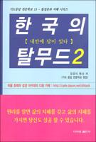 한국의 탈무드 2