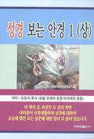성경보는 안경1 (상)