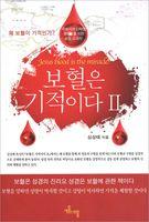 보혈은 기적이다 2