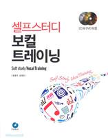 셀프스터디 보컬 트레이닝 (CD DVD 포함)
