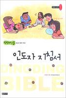 딩딩바이블 : 인도자 지침서 - 양육 1년차