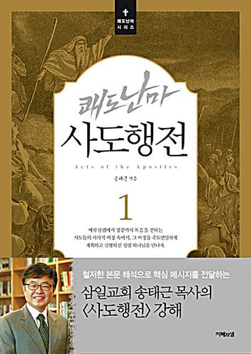 [개정판] 쾌도난마 - 사도행전 1