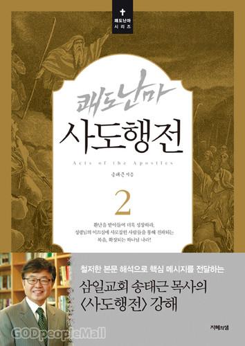 [개정판] 쾌도난마 - 사도행전 2