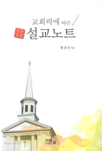 교회력에 따른 본문중심 설교노트
