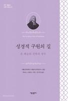 성경적 구원의 길 : 존 웨슬리 신학의 정수