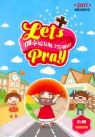 2017 여름성경학교 유아유치부 (교사용) : 예수님처럼 기도해요!