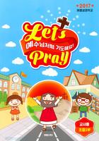 2017 여름성경학교 초등1부 (교사용) : 예수님처럼 기도해요!