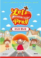 2017 여름성경학교 지도자 매뉴얼 : 예수님처럼 기도해요!