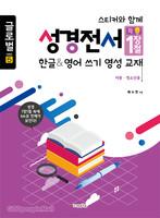 스티커와 함께 성경전서 각 1장 1절 한글&영어 쓰기 영성교재 (아동, 청소년용)