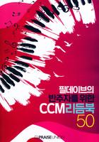 필데이브의 반주자를 위한 CCM 리듬북 50 (일반제본)