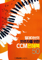 필데이브의 반주자를 위한 CCM 은혜북 50 (일반제본)