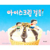 [빅북] 아이스크림 걸음!