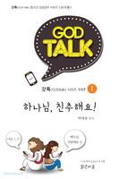 갓톡 청소년 성경공부 시리즈 (교사용) - 하나님, 친추해요!