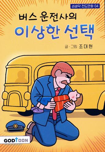 버스 운전사의 이상한 선택