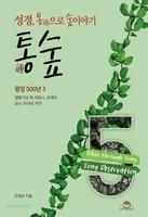 통숲 5 - 왕정 500년 3