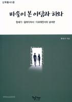 신학총서 1권 - 바울이 본 아담과 하와