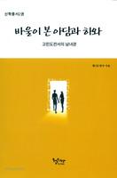 신학총서2권 - 바울이 본 아담과 하와