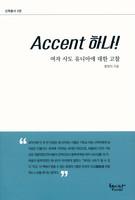 Accent 하나! 여자 사도 유니아에 대한 고찰 - 신학총서3권
