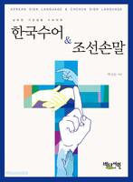 한국수어 & 조선손말