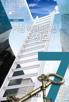 가장 위대한 도전, 전도 - CCC 10단계 성경교재 7