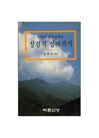 한국인의 전통상제와 성경적 장례의식