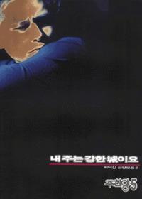 주찬양 5 - 내 주는 강한 성이요/최덕신 찬양모음2 (악보)
