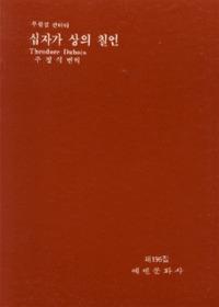 부활절 칸타타 - 십자가 상의 칠언 (악보)