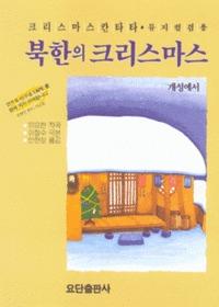 크리스마스 칸타타 - 북한의 크리스마스 (악보)