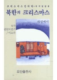 크리스마스칸타타  - 북한의 크리스마스 (합창Tape)