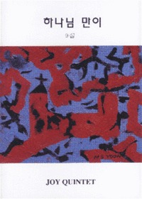 Joy Quintet (여성중창) 9 - 하나님만이 (Tape)