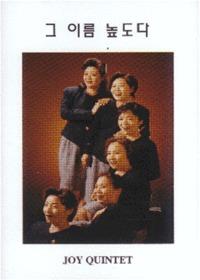 Joy Quintet (여성중창) - 그 이름 높도다 (Tape)