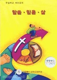 주일학교 계단공과 : 말씀 믿음 삶 - 중등부 1 (1. 2학기 학생용)
