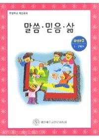 주일학교 계단공과 : 말씀 믿음 삶 - 유년부 2 (1. 2학기 학생용)