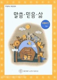 주일학교 계단공과 : 말씀 믿음 삶 - 초등부 2 (1. 2학기 학생용)