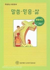 주일학교 계단공과 : 말씀 믿음 삶 - 중등부 2 (1. 2학기 교사지도서)