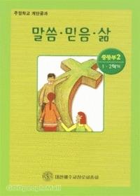 주일학교 계단공과 : 말씀 믿음 삶 - 중등부 2 (1. 2학기 학생용)