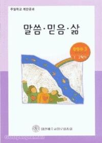 주일학교 계단공과 : 말씀 믿음 삶 - 중등부 3 (1. 2학기 교사지도서)