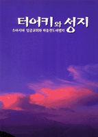 터어키와 성지 - 소아시아 일곱교회와 바울전도여행지