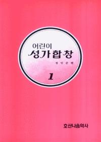 호산나 어린이 성가합창 1 (악보)