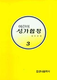 호산나 어린이 성가합창 3 (악보)