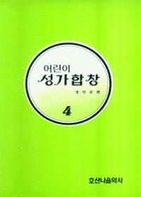 호산나 어린이 성가합창 4 (악보)